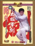 Chen-style Taiji Single Sword (1 DVD)