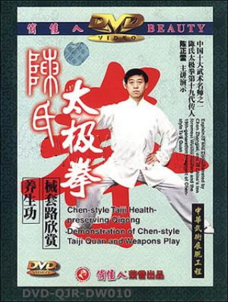 Chen-style Taiji Health-preserving Qigong (1 DVD)