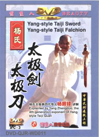 Yang-style Taiji Sword and Broadsword (1 DVD)