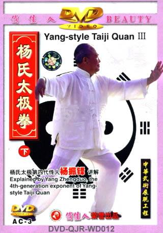 Yang-Style Taiji Quan (3 DVD)