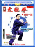 Chen-style Taiji Quan New Frame I (2 DVD)