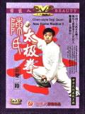 Chen-style Taiji Quan New Frame II (1 DVD)