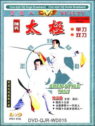 Chen-style Taiji Single and Double Broadsword (1 DVD)