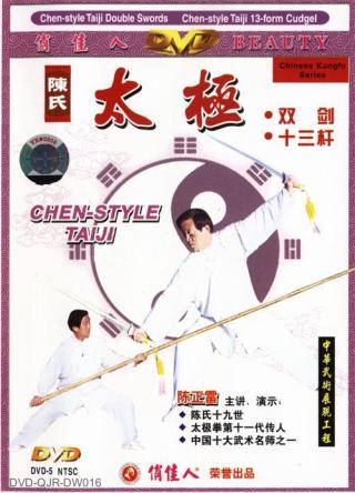 Chen-style Taiji Double Swords and 13-form Cudgel (1 DVD)