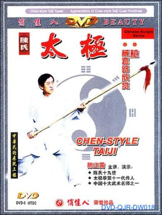 Chen-style Taiji Spear and Taiji Quan Demos (1 DVD)