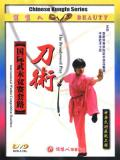 Int'l Wushu Competition Routines - Broadsword (1 DVD)