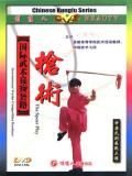 Int'l Wushu Competition Routines - Spear (1 DVD)