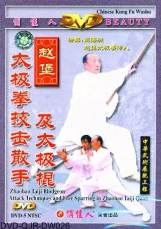 Zhaobao Taiji Bludgeon, Attack Techniques and Free Sparring (1 DVD)