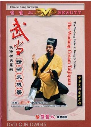 Wudang Condensed Taiji Quan (1 DVD)