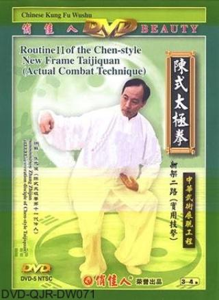 Chen-style Taiji Quan New Frame II w/ Actual Combat Techniques (4 DVD)