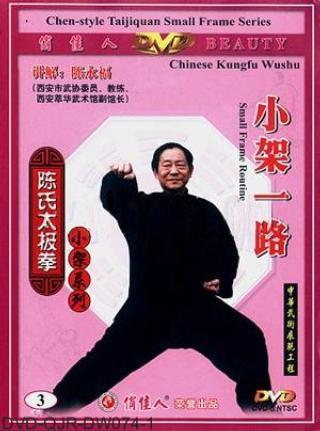 Chen-style Taiji Small Frame Routine I (3 DVD)