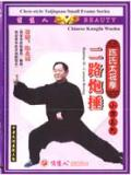 Chen-style Taiji Routine II - Cannon Hammer (2 DVD)