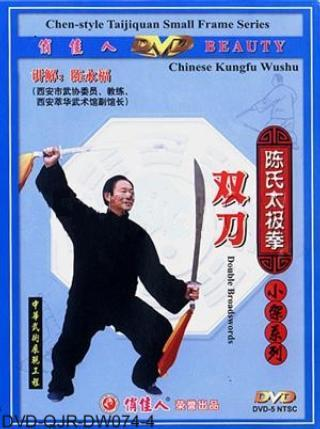 Chen-style Taiji Double Broadsword (1 DVD)