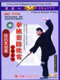 Demonstration of Chen-style Taiji Quan and Weapon Routines (1 DVD)