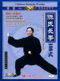 Chen-style Taiji Chang Quan 108 Forms (7 DVD)