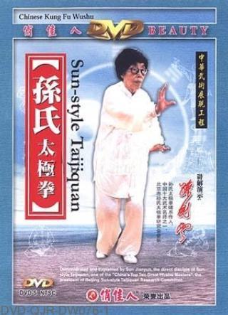 Sun-style Taiji Quan (2 DVD)