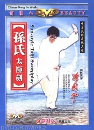 Sun-style Taiji Sword (1 DVD)