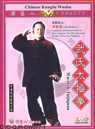 Wu-style Taiji Quan (2 DVD)