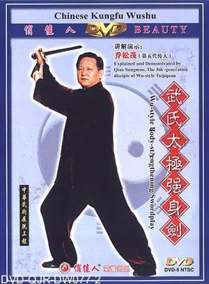 Wu-style Taiji Health Sword (1 DVD)