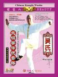 Traditional Routines of Wu-family-style Taiji Quan (3 DVD)
