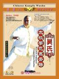 Contest Routines of Wu-family-style Taiji Quan (2 DVD)