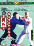 Wu-family-style Taiji Push-hand Adhesive Rod Boxing (1 DVD)