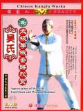Appreciation of Wu-family-style Taiji Quan and Weapon Routines (1 DVD)