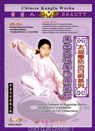 Basic Exercises of Health Improvement Taiji Quan (1 DVD)