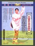 Fixed Group Exercises of Health Improvement Taiji Quan (2 DVD)