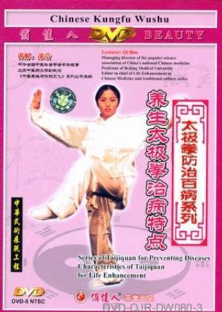 Characteristics of Health Improvement Taiji Quan (1 DVD)