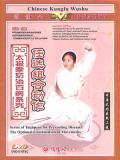 Optional Group Exercises of Health Improvement Taiji Quan (1 DVD)