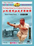 Shaolin Taizu Long Fist (1 DVD) 少林太祖長拳
