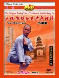 Shaolin Small Hong Fist (2 DVD) 少林小洪拳