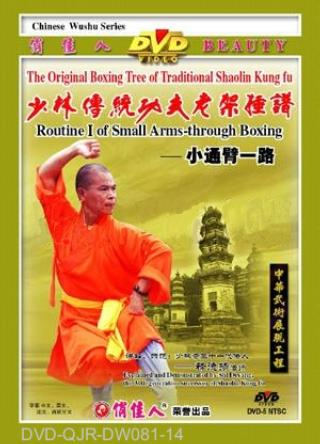 Shaolin Small Arm-through Fist I (1 DVD) 少林小通臂拳一路