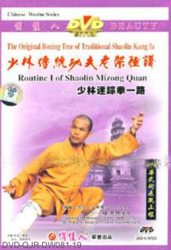 Shaolin Delusive Fist I (1 DVD) 少林迷踪拳一路