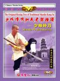 Shaolin Assault Sabre (1 DVD) 少林朴刀