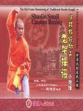 Shaolin Small Cannon Fist (1 DVD) 少林小砲捶