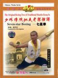 Shaolin Big Dipper Fist (1 DVD) 少林七星拳