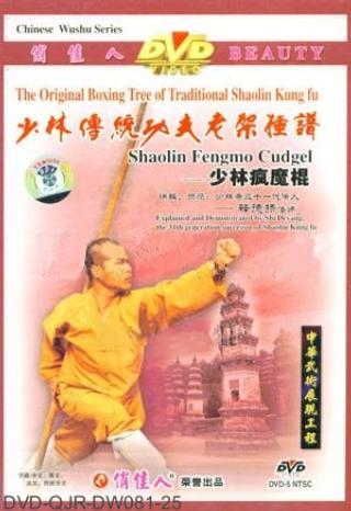 Shaolin Mad Demon Staff (1 DVD) 少林瘋魔棍