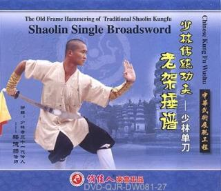 Shaolin Single Broadsword (1 DVD) 少林單刀