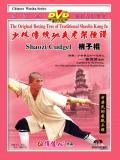 Shaolin Two-sectional Staff (1 DVD) 少林梢子棍