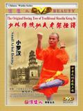 Shaolin Small Arhat Fist (1 DVD) 少林小羅漢拳