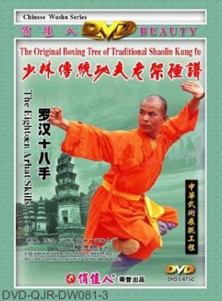 Shaolin Arhat 18-hand (1 DVD) 少林羅漢十八手