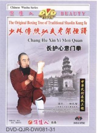 Shaolin Chang Hu Xin Yi Men Quan (1 DVD) 少林長護心意門拳