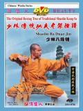 Shaolin Eight Section Brocade (1 DVD) 少林八段錦
