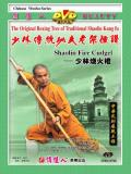 Shaolin Fire Staff (1 DVD) 少林燒火棍