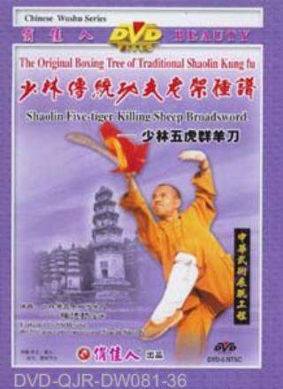 Shaolin Five Tigers and Flock Broadsword (1 DVD) 少林五虎群羊刀