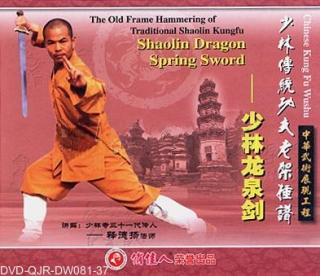 Shaolin Dragon Spring Sword (1 DVD) 少林龍泉劍