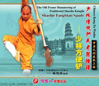 Shaolin Convenient Spade (1 DVD) 少林方便鏟