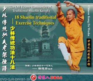 Shaolin 18-technique (1 DVD) 少林十八法